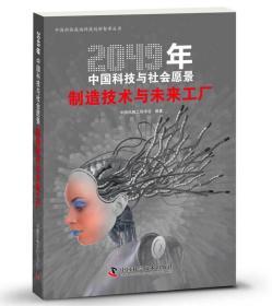 2049年中国科技与社会愿景:制造技术与未来工厂