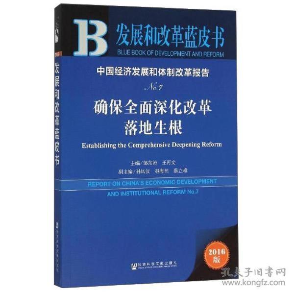 中国经济发展和体制改革报告:确保全面深化改革落地生根(No.7 2016版)