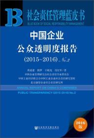 正版新书社会责任管理蓝皮书:中国企业公众透明度报告(2015-2016)