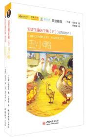 安徒生童话全集5:丑小鸭(经典插图本)
