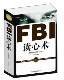 FBI读心术超值白金典藏版金圣荣北方妇女儿童出版社9787538587913