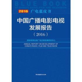 送书签lt-9787504377104-2016广电蓝皮书:中国广播电影电视发展报告(2016)