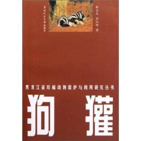 黑龙江省珍稀动物保护与利用研究丛书:狗獾