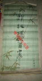 挂历 1989年郑板桥书画(内10张)缺两张