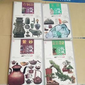 中国传世文物收藏书坊:青铜器、玉器、盆景设计、紫砂、【4本合售】