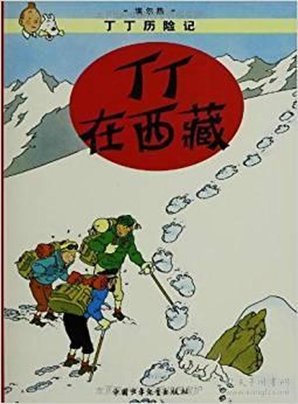 丁丁在西藏-丁丁历险记