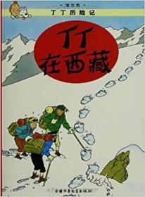 丁丁歷險記·丁丁在西藏