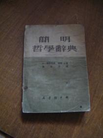 简明哲学辞典 49年8月出版印刷