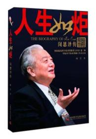 国家最高科学技术奖获奖人丛书:人生如炬--闵恩泽传
