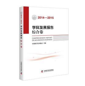 学科发展报告综合卷(2014-2015)