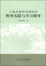 少数民族药用植物学野外实践与学习指导