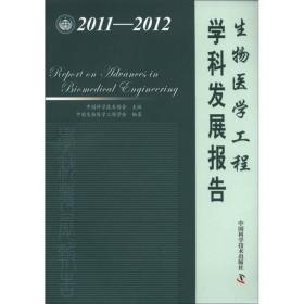 中国科协学科发展研究系列报告--2011-2012生物医学工程学科发展报告