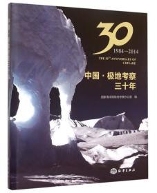 中国·极地考察三十年(1984-2014)