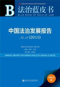 正版新书政治蓝皮书 中国法治发展报告 No.13(2015)