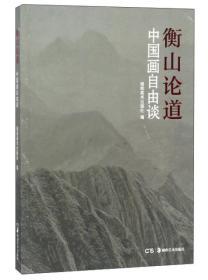 衡山论道 中国画自由谈