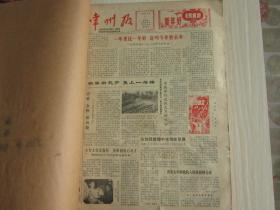 老版报纸:常州报1982年1月1日--3月30日 合订本     具体看图