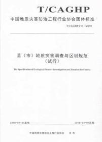 县(市)地质灾害调查与区划规范(试行)  中国地质大学出版社 中国地质灾害防治工程行业协会