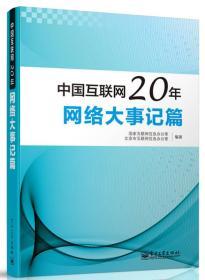 送书签lt-9787121226823-中国互联网20年[ 网络大事记篇]