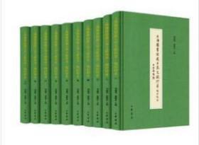 上海图书馆藏古琴文献珍萃 稿钞校本(16开精装 全10册)