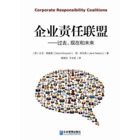 企业责任联盟:过去、现在和未来