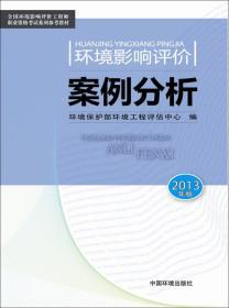 环境影响评价案例分析(2013版)