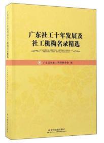 广东社工十年发展及社工机构名录精选
