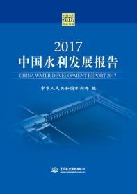 中国水利发展报告