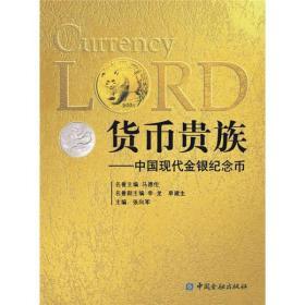 货币贵族-中国现代金银纪念币 张向军 中国金融出版社 9787504951861