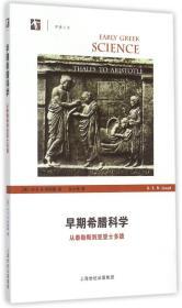 早期希腊科学:从泰勒斯到亚里士多德