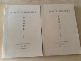 """第二届""""新子学""""国际学术研讨会 会议论文集 上册下册 两本合售"""