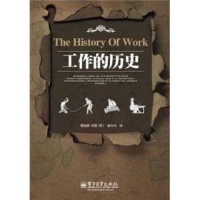 工作的历史