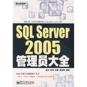 SQL Server 2005管理员大全