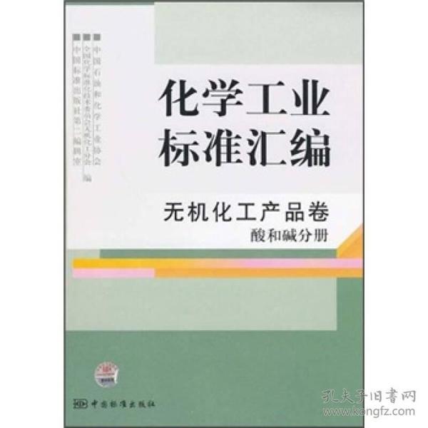 化学工业标准汇编(无机化工产品卷)(酸和碱分册)