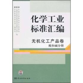 化学工业标准汇编无机化工产品卷酸和碱分册