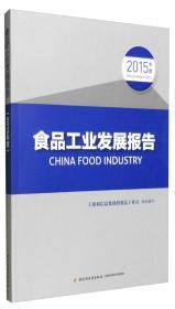 食品工业发展报告(2015年度)