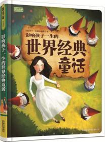 彩书坊:影响孩子一生的世界经典童话