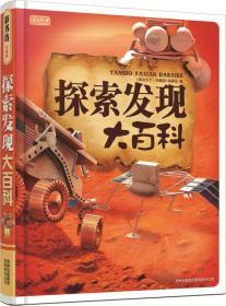 彩书坊:探索发现大百科