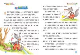 彩书坊:影响孩子一生的世界经典寓言