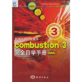 影视后期合成高手combustion 3完全自学手册