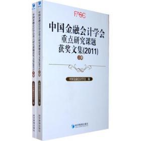 中国金融会计学会重点研究课题获奖文集 专著 2011 中国金融会计学会编 zhong