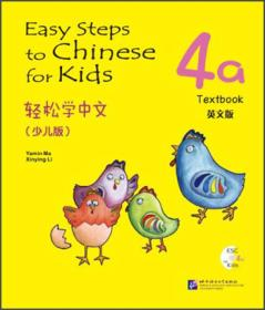 4a Texbook英文版-轻松学中文-(少儿版)-含光盘