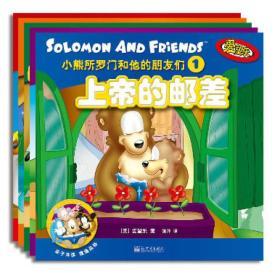 小熊所罗门和他的朋友们