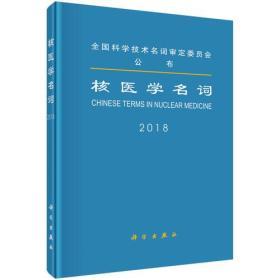 核医学名词:2018