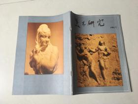 美术研究 1981年4期