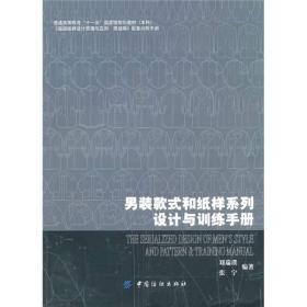 男装款式和纸样系列设计与训练手册