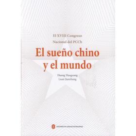 中共十八大-中国梦与世界-西班牙文