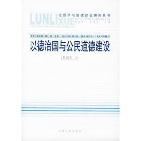 以德治国与公民道德建设——伦理学与道德建设研究丛书H