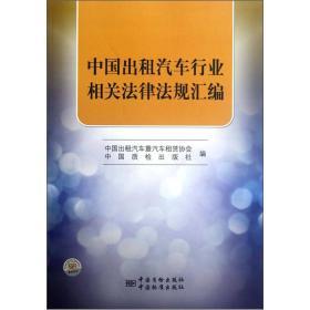 中国出租汽车行业相关法律法规汇编