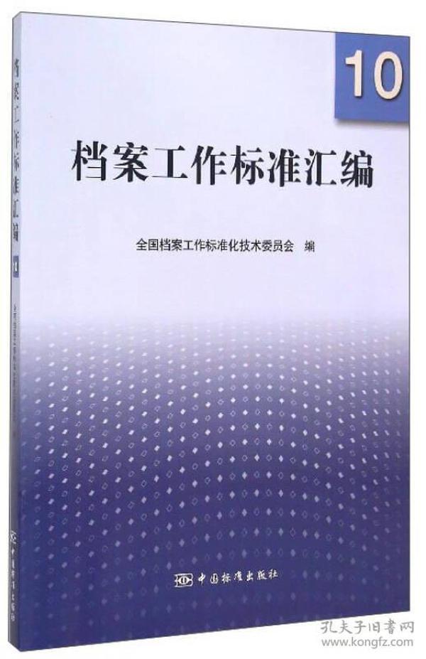 正版】档案工作标准汇编10