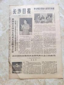 原版报纸:长沙日报1978年9月10日 第四次全国妇女代表大会隆重开幕
